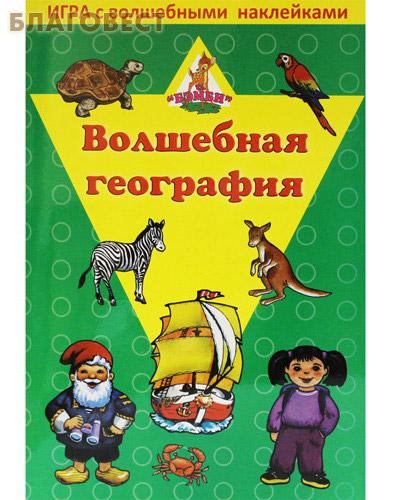 Волшебная география. Игра с волшебными наклейками (  -  )