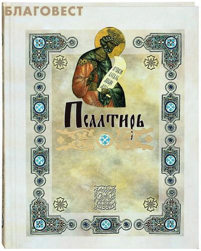 Псалтирь. Перевод с греческого П. Юнгерова. Русский шрифт