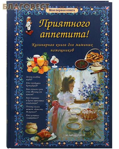 Приятного аппетита! Кулинарная книга для маминых помощников ( Белый город -  )