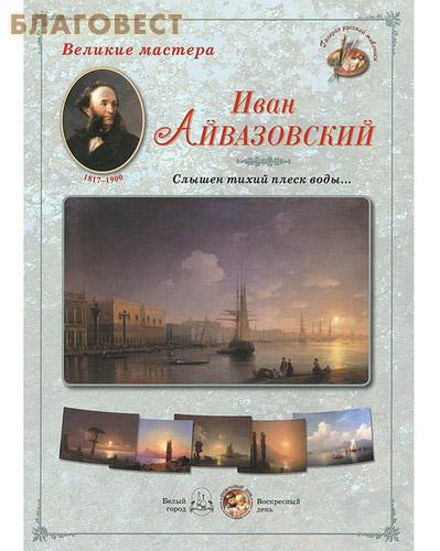 Иван Айвазовский.
