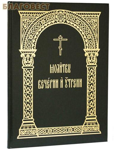 Молитвы Вечерни (светильничные) и Утрени. Церковнославянский крупный шрифт