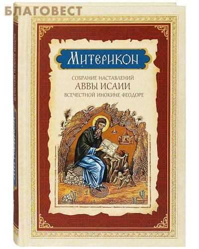 Митерикон. Собрание наставлений аввы Исаии всечестной инокине Феодоре