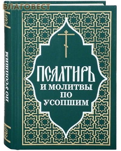 Псалтирь и молитвы по усопшим. Русский шрифт ( Отчий дом,  Москва -  )