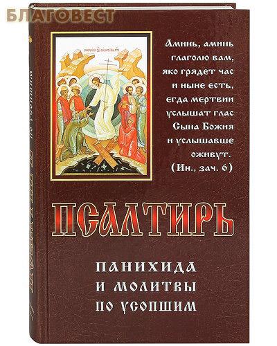 Псалтирь, панихида и молитвы по усопшим. Крупный шрифт