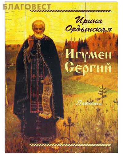Игумен Сергий. Повесть. Ирина Ордынская