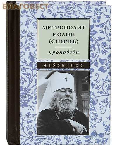 Проповеди. Избранное. Митрополит Иоанн (Снычев). Карманный формат ( Летопись -  )