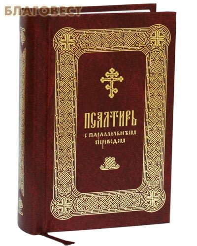 Псалтирь с параллельным переводом на русский язык. Карманный формат