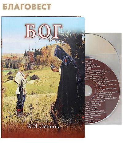 Бог. В комплекте 2 CD-диска. А. И. Осипов