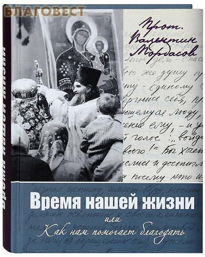 Время нашей жизни или Как нам помогает благодать. Протоиерей Валентин Мордасов ( Камно -  )