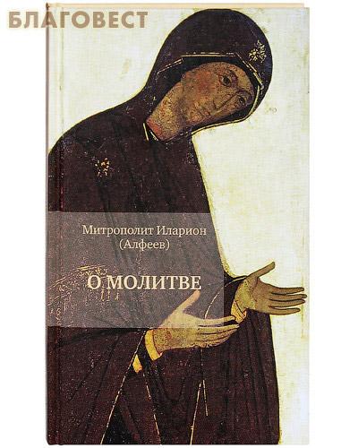 О молитве. Митрополит Иларион (Алфеев) ( Никея -  )