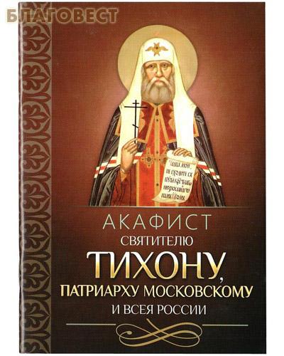 Акафист святителю Тихону, Патриарху Московскому и всея России
