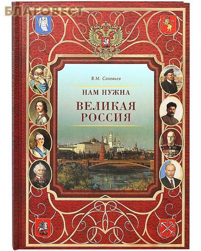 Нам нужна великая Россия. В. М. Соловьев