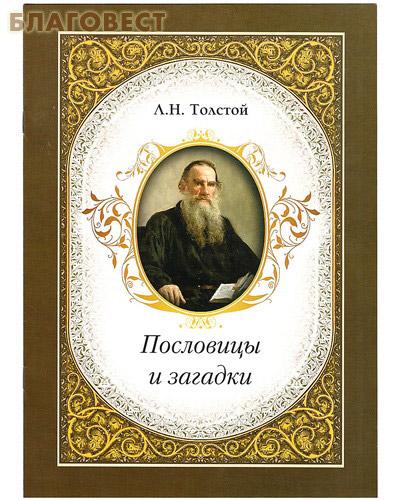 Пословицы и загадки. Л. Н. Толстой