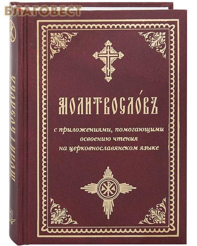 Молитвослов с приложениями, помогающими освоению чтения на церковнославянском языке. Церковно-славянский шрифт