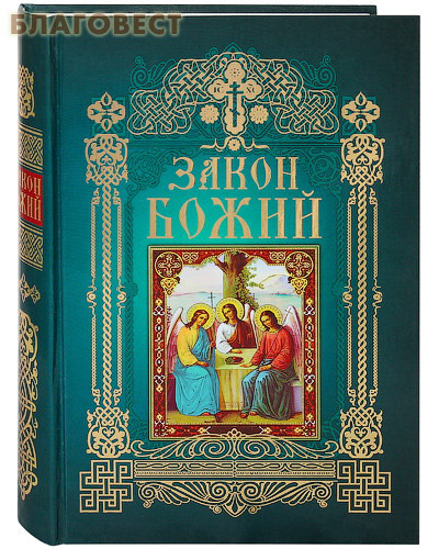 Закон Божий. Сост. О. Голосова, Д. Болотина ( Лепта -  )