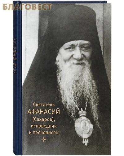 Святитель Афанасий (Сахаров), исповедник и песнописец