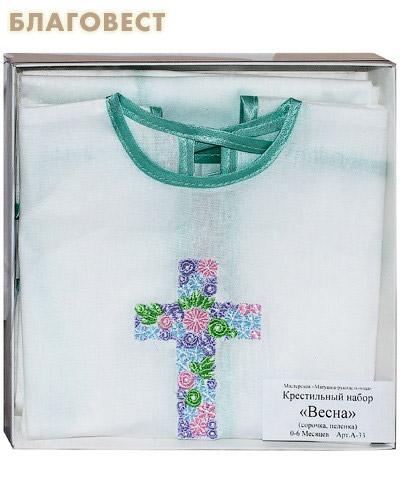 Крестильный набор «Весна» (рубашка, пеленка). Возраст 0-6 месяцев. Ткань х/б, машинная вышивка. Цветовая гамма может отличаться от указанной на сайте (  -  )