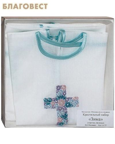 Крестильный набор «Зима» (рубашка, пеленка). Возраст 0-6 месяцев. Ткань х\б, крест – машинная вышивка (  -  )