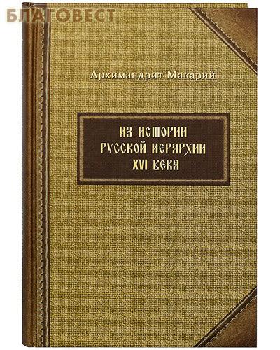 Из истории русской иерархии XVI века. Архимандрит Макарий