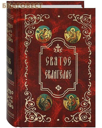 Святое Евангелие. Карманный формат. С зачалами. Русский язык. В ассортименте