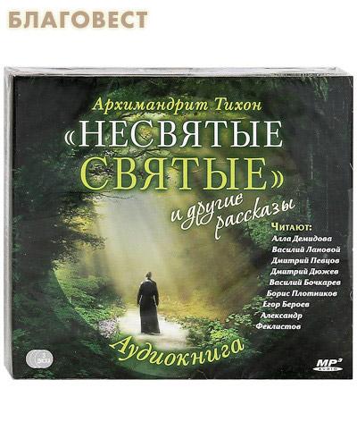 Диск (3МР3) Несвятые Святые и другие рассказы. Аудиокнига. Архимандрит Тихон ( Сретенский монастырь -  )
