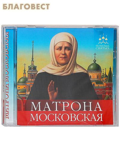 Диск (CD) Матрона Московская. Аудиокнига. Инна Серова ( Глаголъ Добро -  )