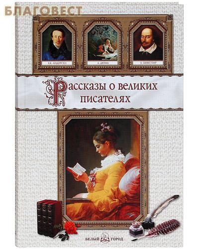 Рассказы о великих писателях