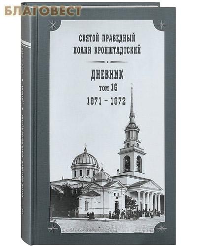 Дневник. Том 16-й. 1871-1872. Святой праведный Иоанн Кронштадтский