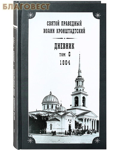 Дневник. Том 6-й. 1864. Святой праведный Иоанн Кронштадтский