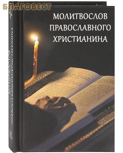 Молитвослов православного христианина. Карманный формат. Русский шрифт