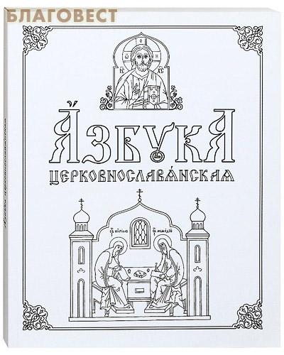 Азбука церковнославянская. Методическое пособие для учителя