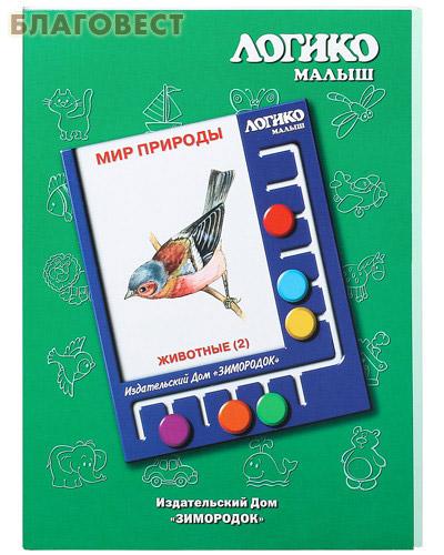 Мир природы. Животные 2. Комплект карточек для планшета Логико-малыш