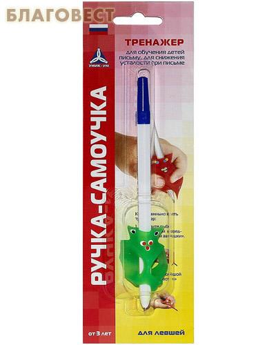 Ручка-самоучка. Тренажер для левшей. Цвет в ассортименте