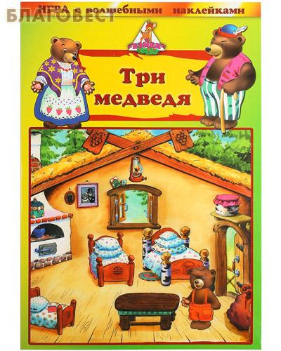 Три медведя. Игра с волшебными наклейками (  -  )