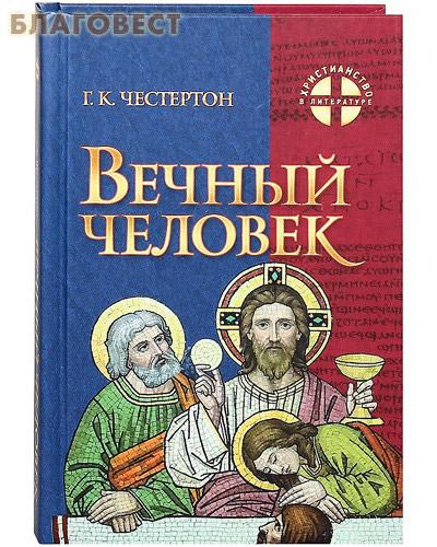 Вечный человек. Г. К. Честертон ( Белорусская Православная Церковь, Минск -  )