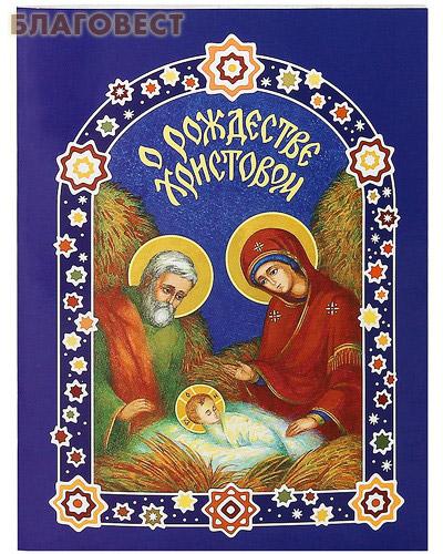 О Рождестве Христовом ( Братство в честь Святого Архистратига Михаила, г. Минск -  )