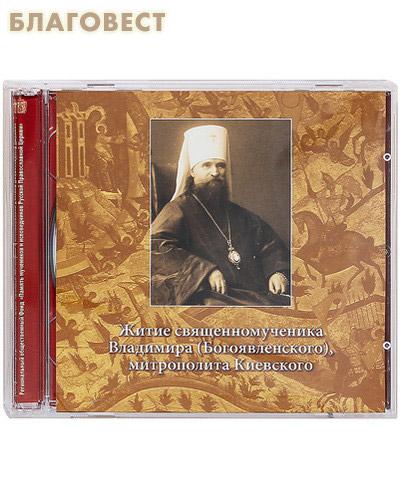 Диск (2CD) Житие священномученика Владимира (Богоявленского), митрополита Киевского (  -  )