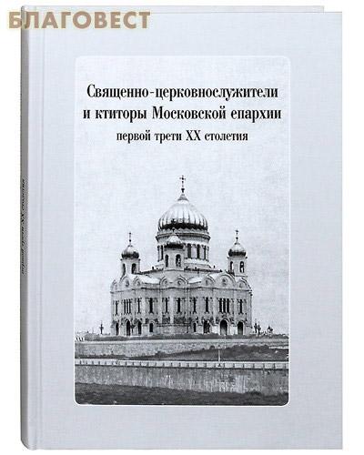 Священно-церковнослужители и ктиторы Московской епархии первой трети ХХ века. Комплек с CD-диском