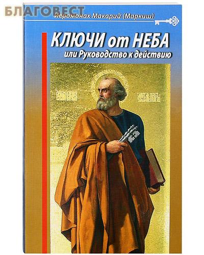 Ключи от неба, или Руководство к действию. Иеромонах Макарий (Маркиш) ( Данилов мужской монастырь -  )
