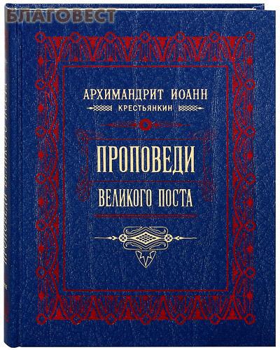 Проповеди Великого поста. Архимандрит Иоанн Крестьянкин