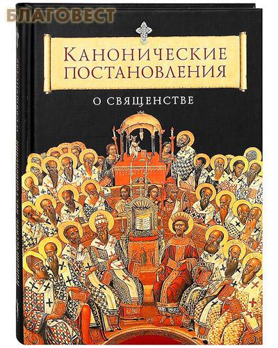 Канонические постановления о священстве ( Сибирская Благозвонница -  )