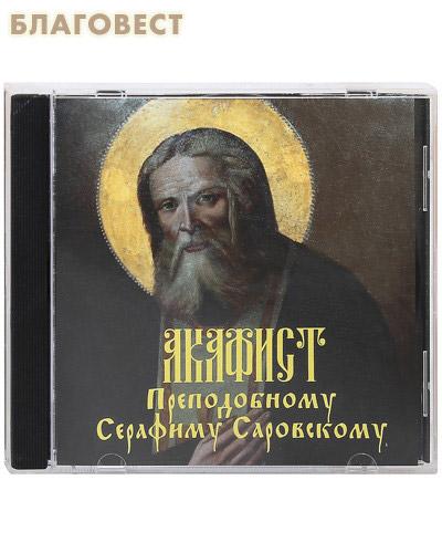 Диск (CD) Акафист Преподобному Серафиму Саровскому ( Сретенский монастырь -  )