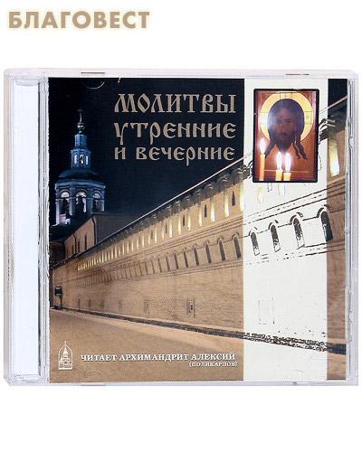 Диск (CD) Молитвы утренние и вечерние. Читает архимандрит Алексий (Поликарпов) ( Данилов мужской монастырь -  )