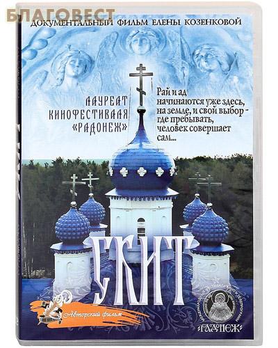 Диск (DVD) Скит. Документальный фильм Елены Козенковой. Лауреат кинофестиваля