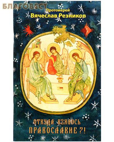 Откуда взялось православие?! Протоиерей Вячеслав Резников ( Москва -  )