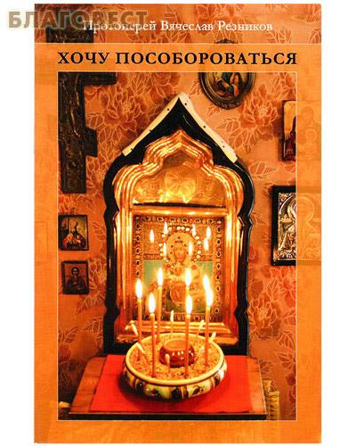 Хочу пособороваться! Протоиерей Вячеслав Резников ( Соверо-Принт, Москва -  )