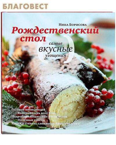 Рождественский стол. Самые вкусные угощения: Нина Борисова ( Никея -  )
