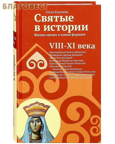 Святые в истории. Жития святых в новом формате. VIII-XI века. Ольга Клюкина
