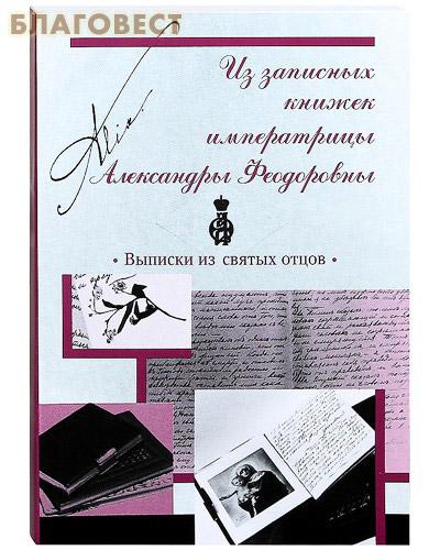 Из записных книжек императрицы Александры Федоровны. Выписки из святых отцов ( Сестричество во имя преподобномученицы Великой княгини Елизаветы -  )