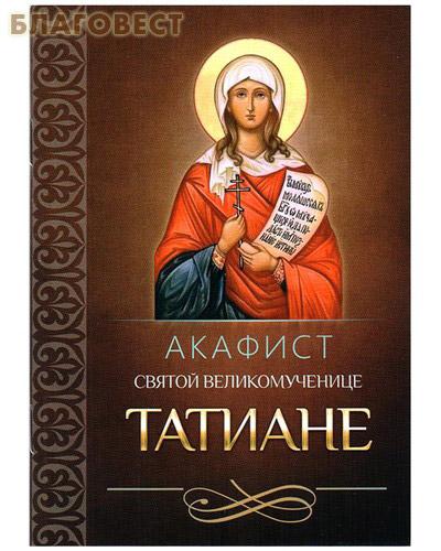 Акафист святой великомученице Татиане